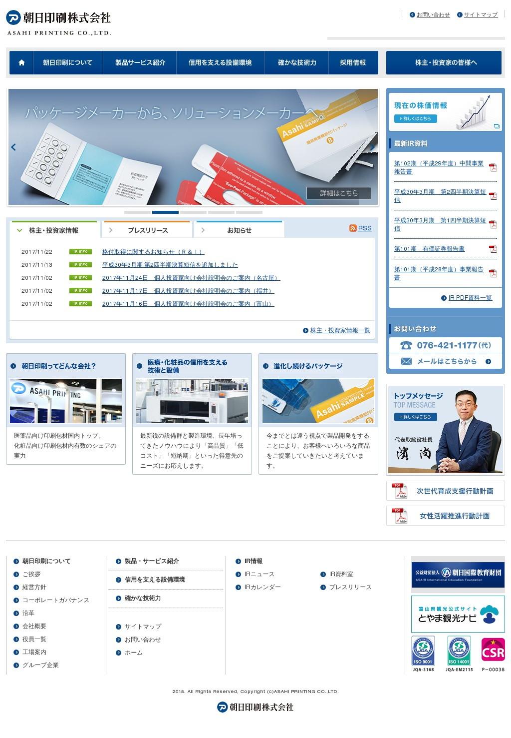 東証2部の上場企業